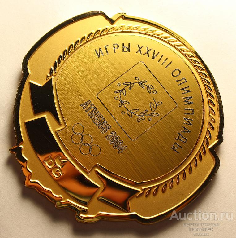 Медаль.Игры XXVIII олимпиады афины 2004.Федеральное агентство по физической культуре спорту,туризму.