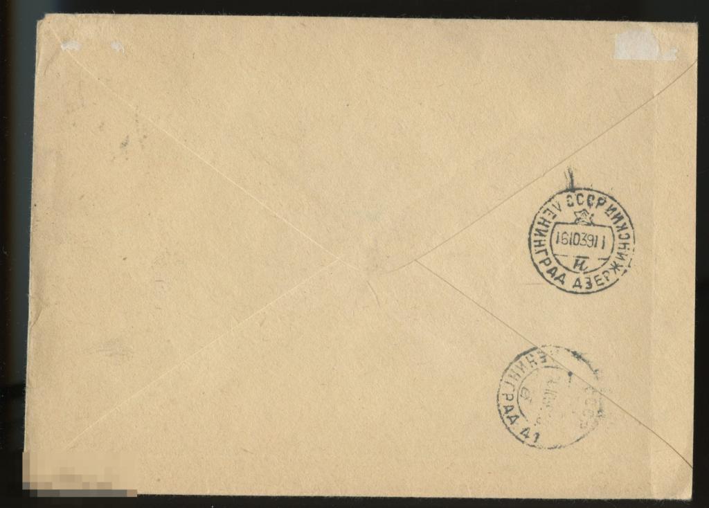 СССР 1939 Заказной конверт , марка Т.Шевченко 60к