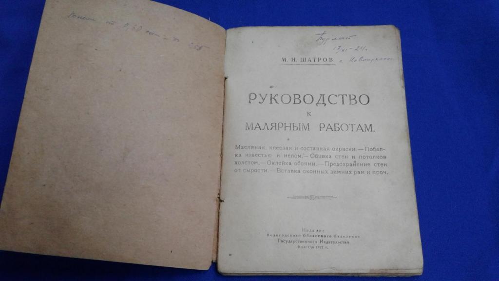 Шатров М.Н., Руководство к малярным работам.