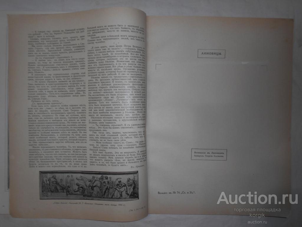 R!О КРАСИВОЙ ЖИЗНИ СТОЛИЦА И УСАДЬБА 1917г(74)!СВЕТСКАЯ ХРОНИКА,БАЛЫ,НАЗНАЧЕНИЕ ФРЕЙЛИН,СВАДЬБЫ,РЕКЛ