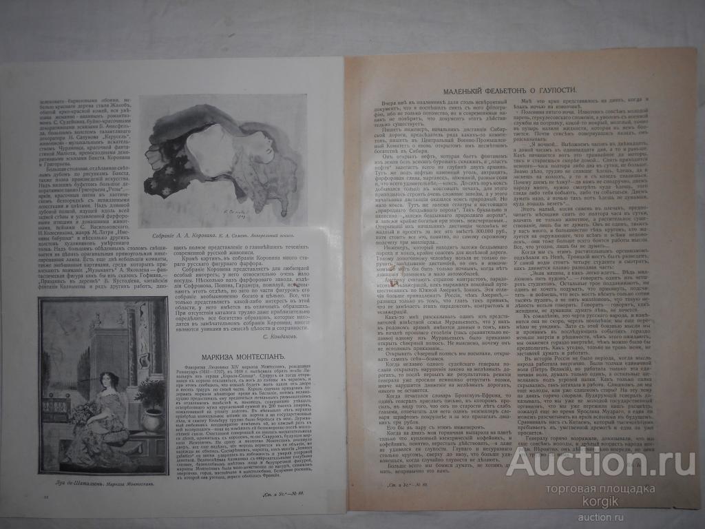 R!О КРАСИВОЙ ЖИЗНИ СТОЛИЦА И УСАДЬБА 1917г(80)!СВЕТСКАЯ ХРОНИКА,БАЛЫ,НАЗНАЧЕНИЕ ФРЕЙЛИН,СВАДЬБЫ,РЕКЛ