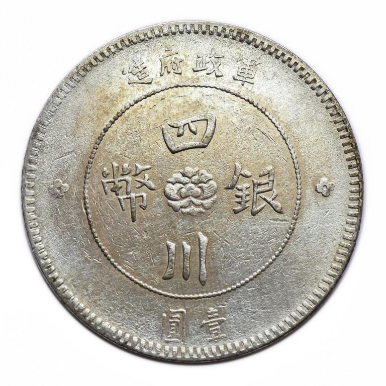 1 доллар Сычуань1912 года. Китай. Серебро. Вес: 25,4 грамм. UNC. С цветком.