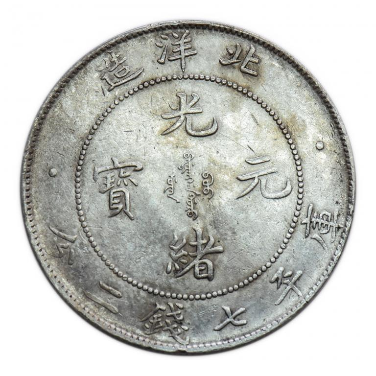 1 доллар (юань) Чжили (Ху бей) 1908 год. Китай. Серебро. Вес: 26,7 грамм. AUNC.#2