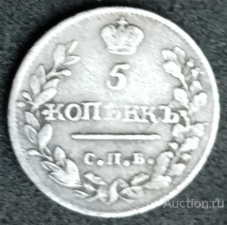 """5 копеек 1815 СПБ-МФ с ошибкой """"копъКкъ"""""""