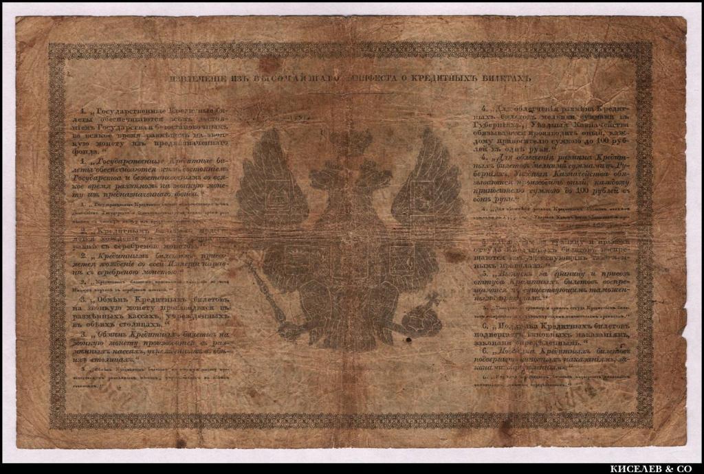 5 Рублей Серебром 1865 Ламанский Фревиль Юрьев Очень Редкие PA35 RRR #3