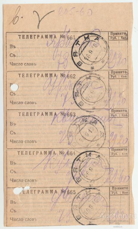 Квитанции в приёме телеграммы из Вятки, 1918 г., сцепка 5 шт.