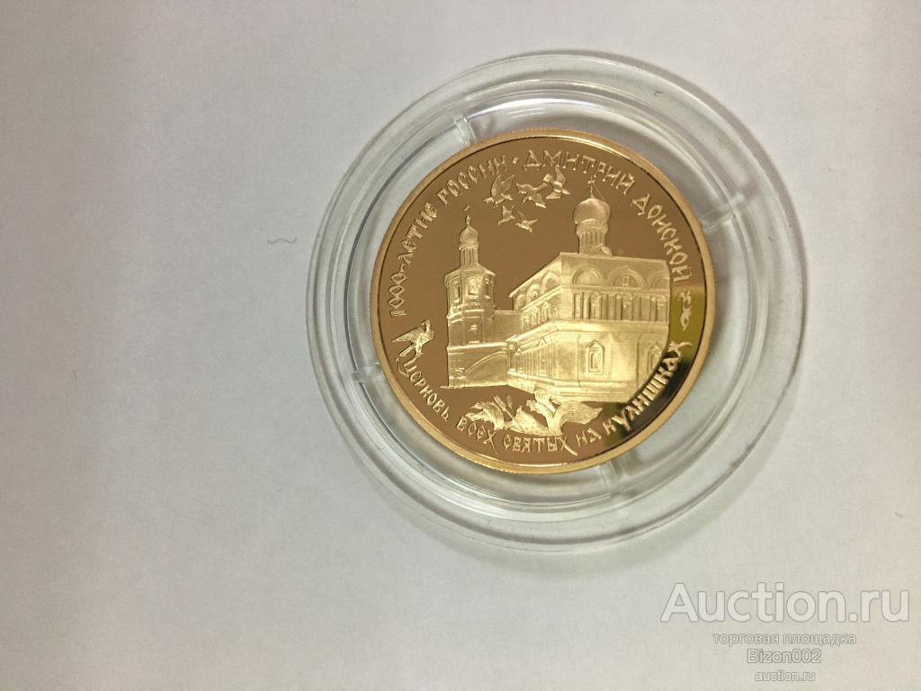 100 рублей золотая монета Церковь всех святых на Кулишах Дмитрий Донской 1996 год 15,55 грамма золот