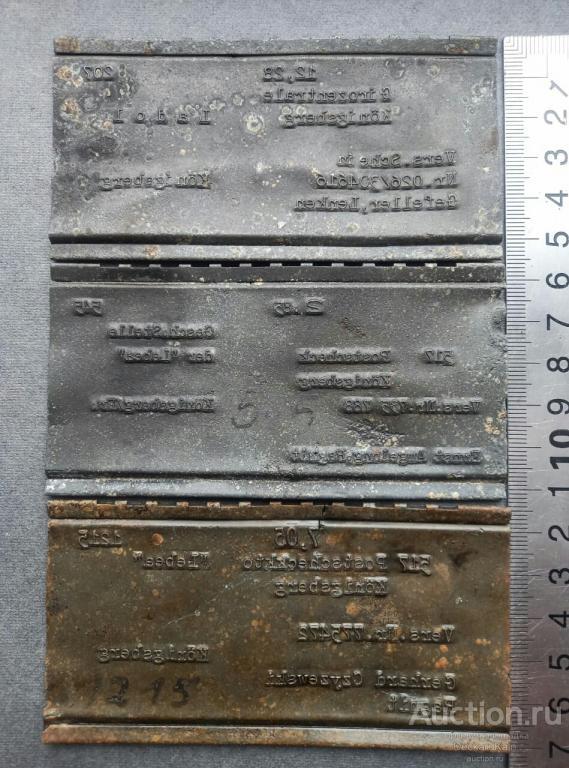 Почтовая табличка Кёнигсберг (Königsberg)