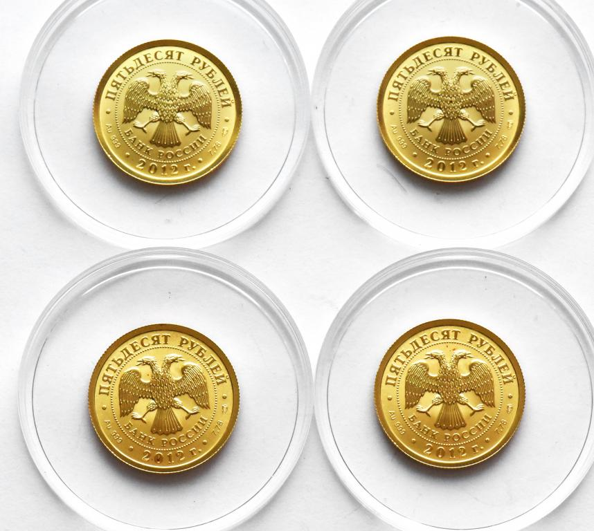 "4 монеты: 50 рублей 2012 год . ""Георгий Победоносец""  Золото 999. 7.78 гр. СПМД"