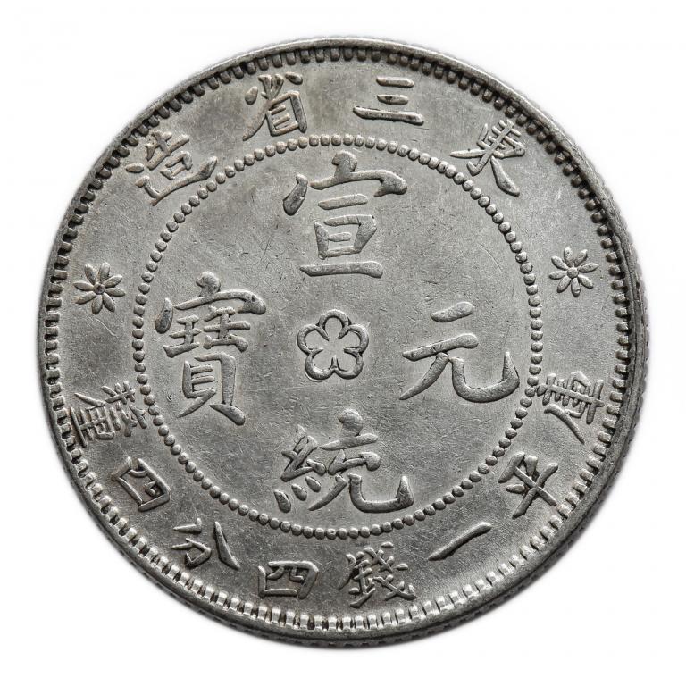 20 фен (центов) 1909 год. Манчжурия. Серебро 5,18 грамм.
