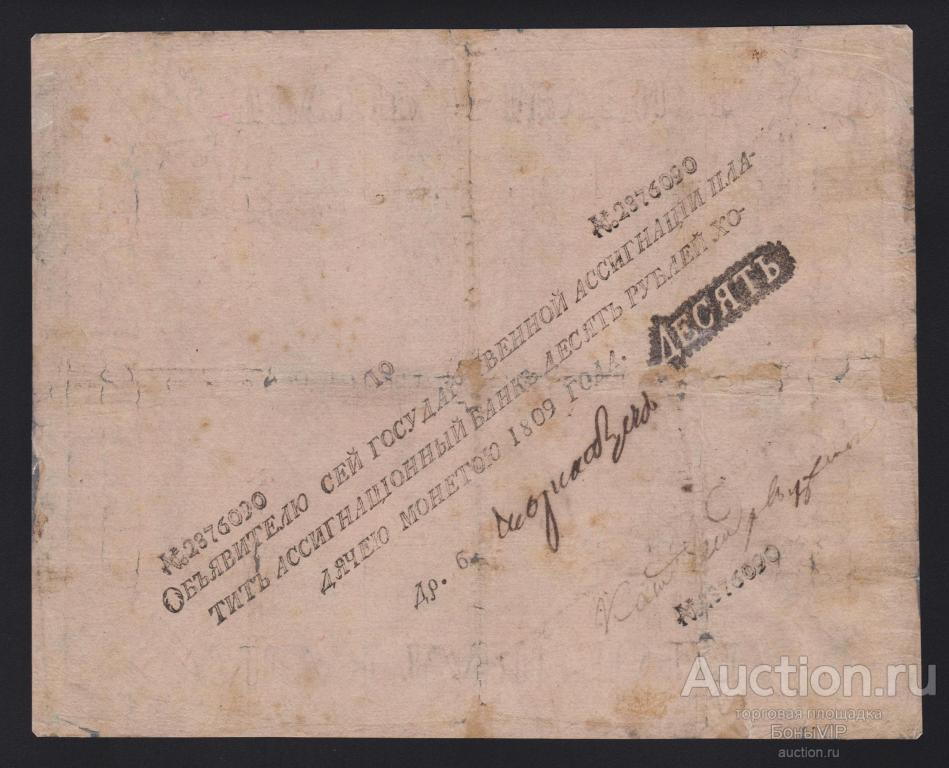 1 ЛОТ 1809г Царская Россия 10 рублей Ассигнация (II тип) ОЧЕНЬ редкая банкнота RRR !