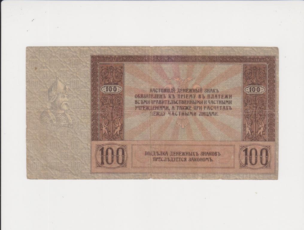 Ростов 100 рублей 1918  Состояние  ! Ермак