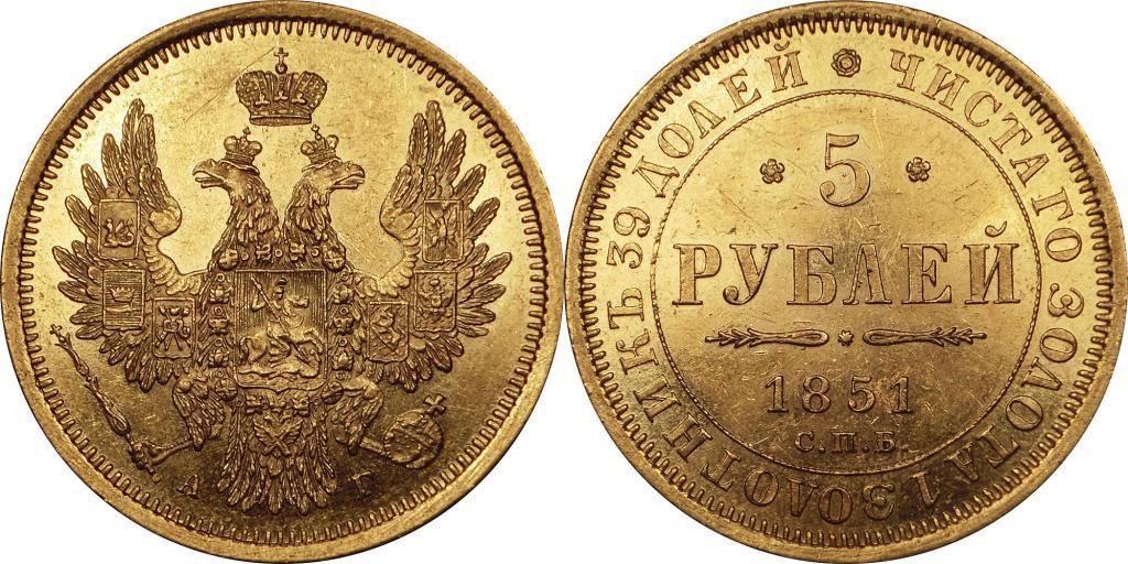 5 рублей 1851 СПБ АГ, золото 917 проба, MS+ яркий переливающийся штемпельный блеск