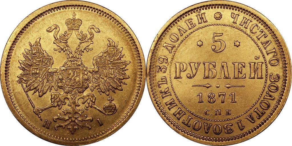 5 рублей 1871 СПБ НI, золото 917 проба, Биткин - R, aUNC штемпельный блеск
