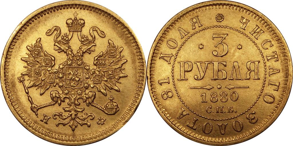3 рубля 1880 СПБ НФ, золото 917 проба, Биткин - R, UNC