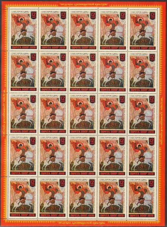 СССР 1978 Шедевры древнерусской культуры 4 Листа СК 4846-4849 MNH OG