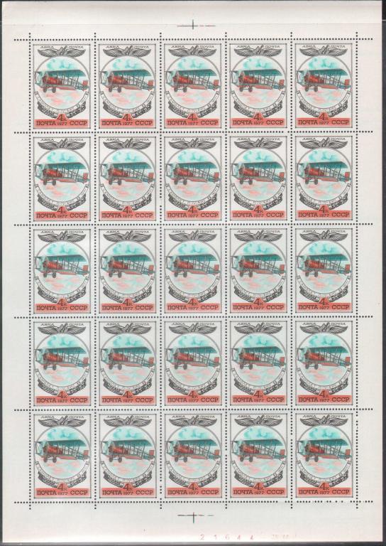 СССР 1977 Авиапочта Самолеты История отечественного авиастроения 6 Листов СК 4673-4678 MNH OG