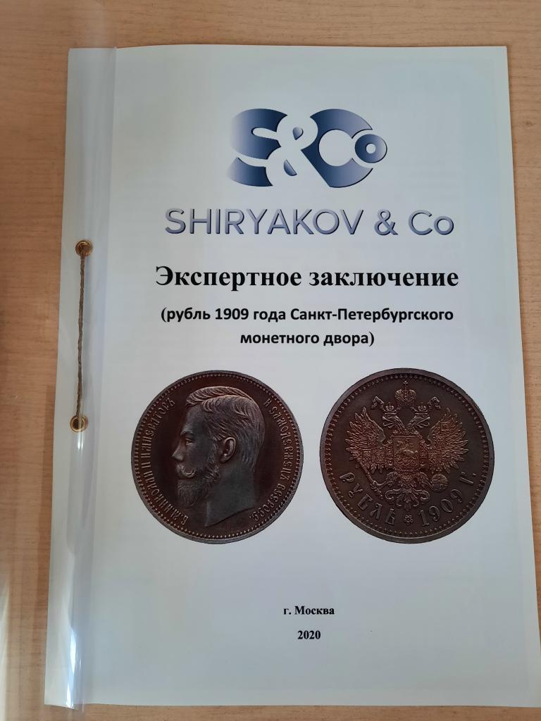 R3. 1 рубль 1909г. PF с ЭКСПЕРТИЗОЙ Ширякова И.В.