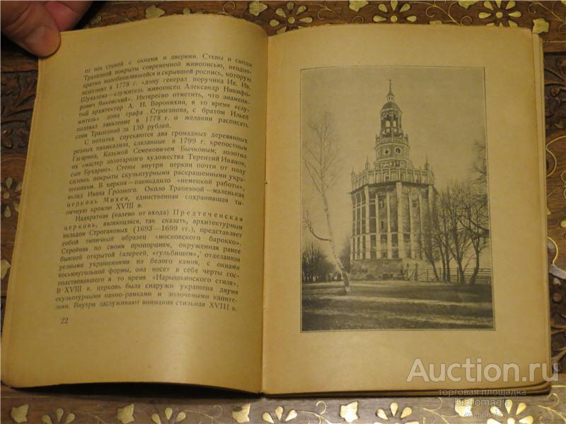 СВИРИН СЕРГИЕВСКИЙ МУЗЕЙ ТРОИЦКАЯ ЛАВРА 1925 г ИЛЛЮСТРАЦИИ !!!