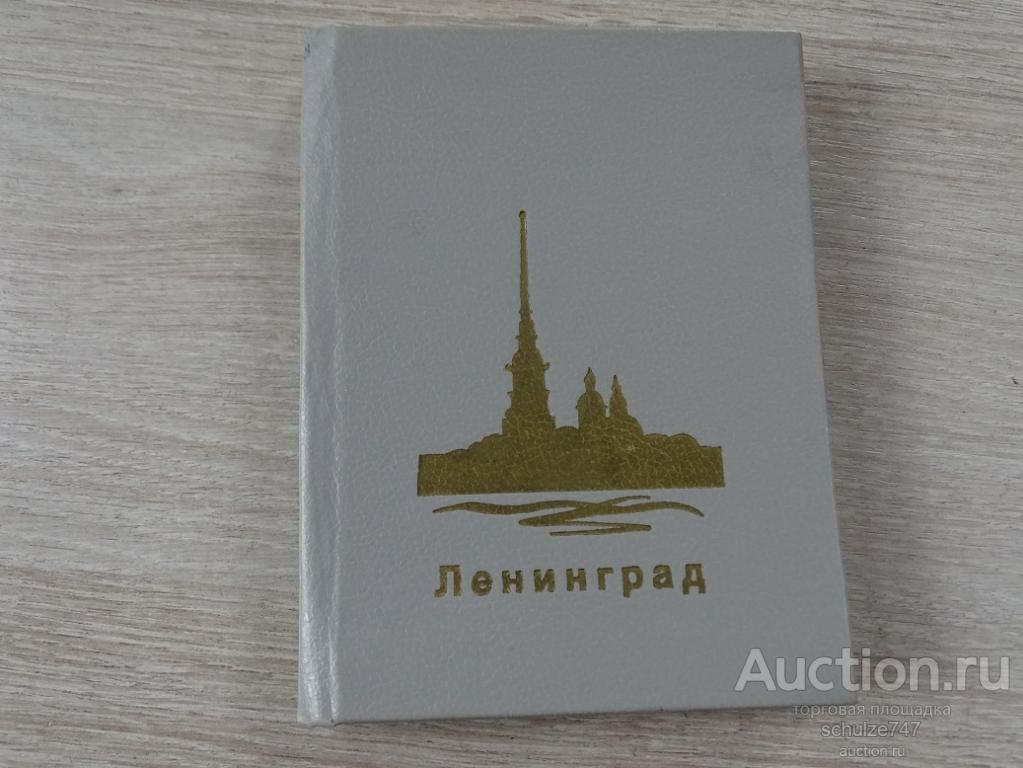 ЗАПИСНАЯ ТЕЛЕФОННАЯ КНИЖКА ЛЕНИНГРАД 1988 год  ЧИСТАЯ