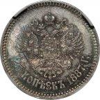 25 копеек 1887 года АГ Слаб ННР MS 62 Биткин 90 (R) (slab79)