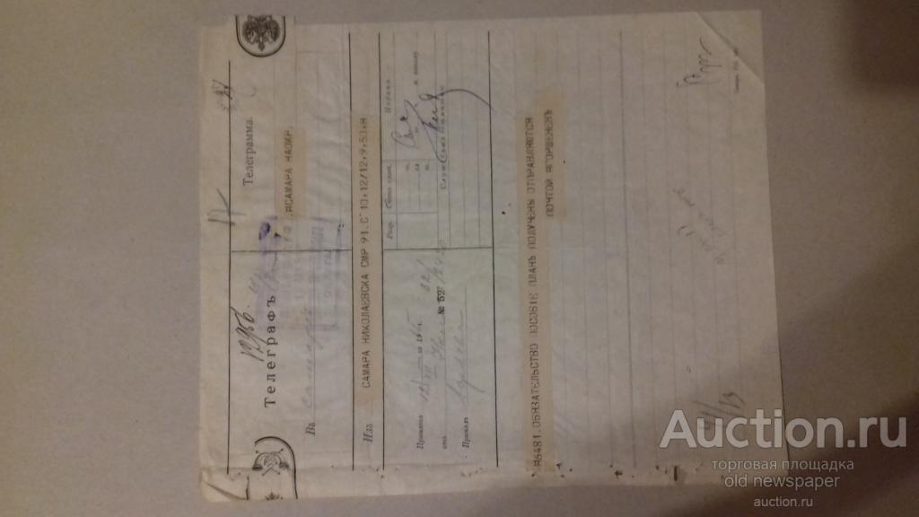 Телеграмма , 12 декабря 1915 г, Самара