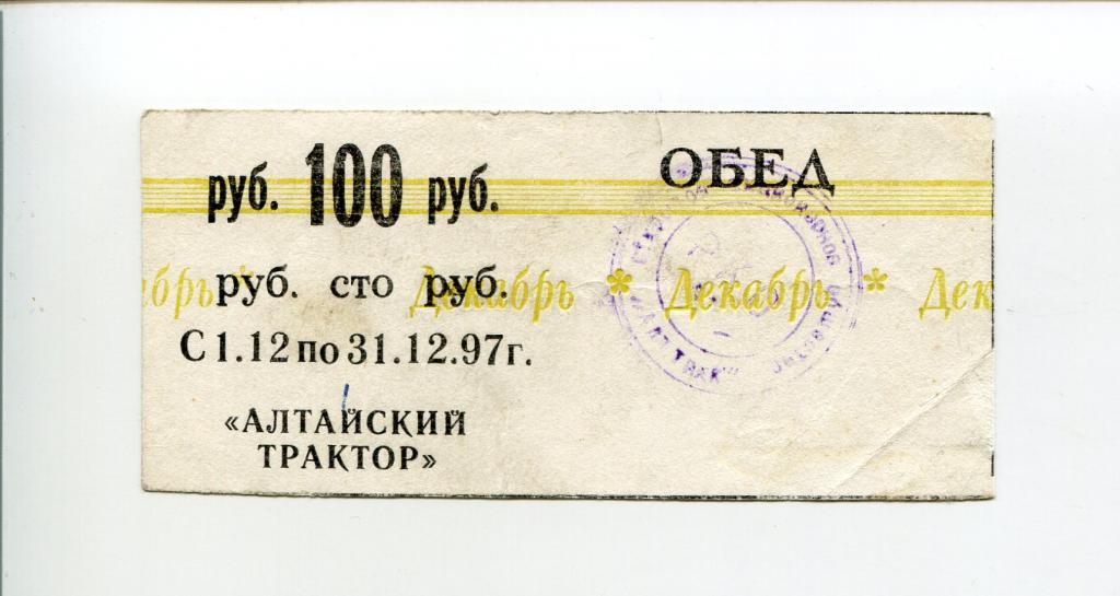 100 Руб Декабрь 1997г. Алтайский тракторный завод