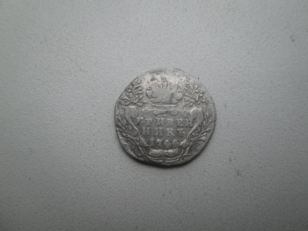 Гривенник 1744 года