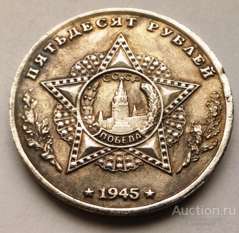 50 рублей 1945 года. СУ-100