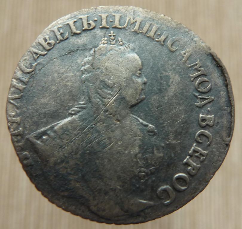 Гривенник 1744 года  недорого.