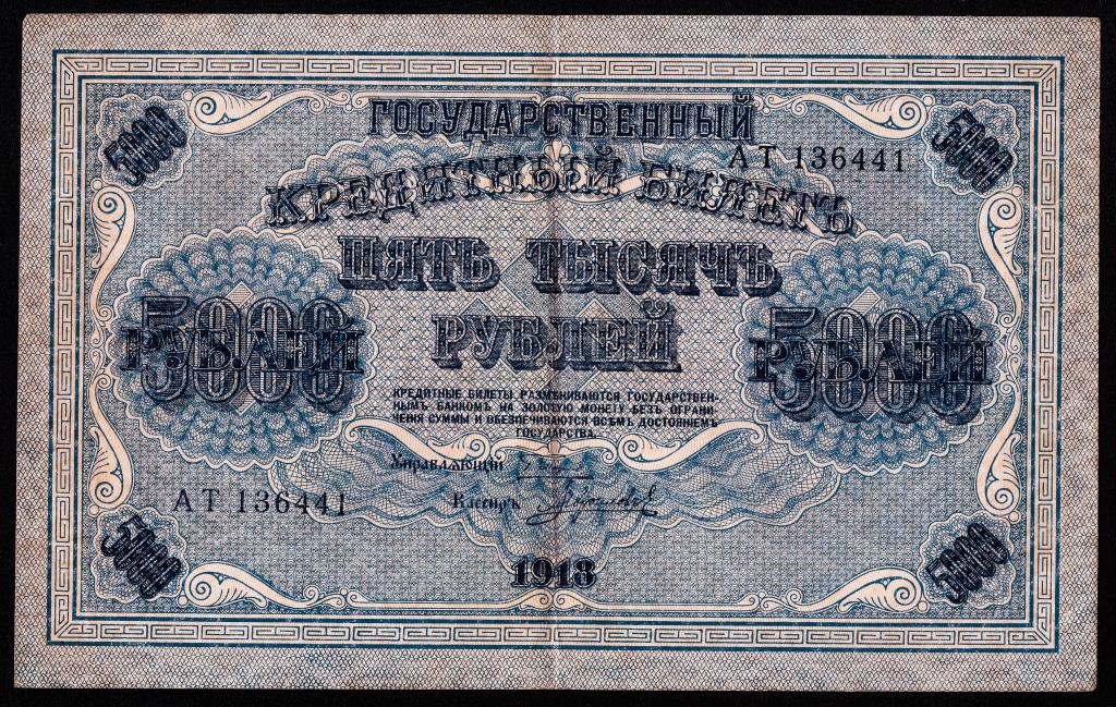 5000 рублей 1918 г. Гаврилов. XF+