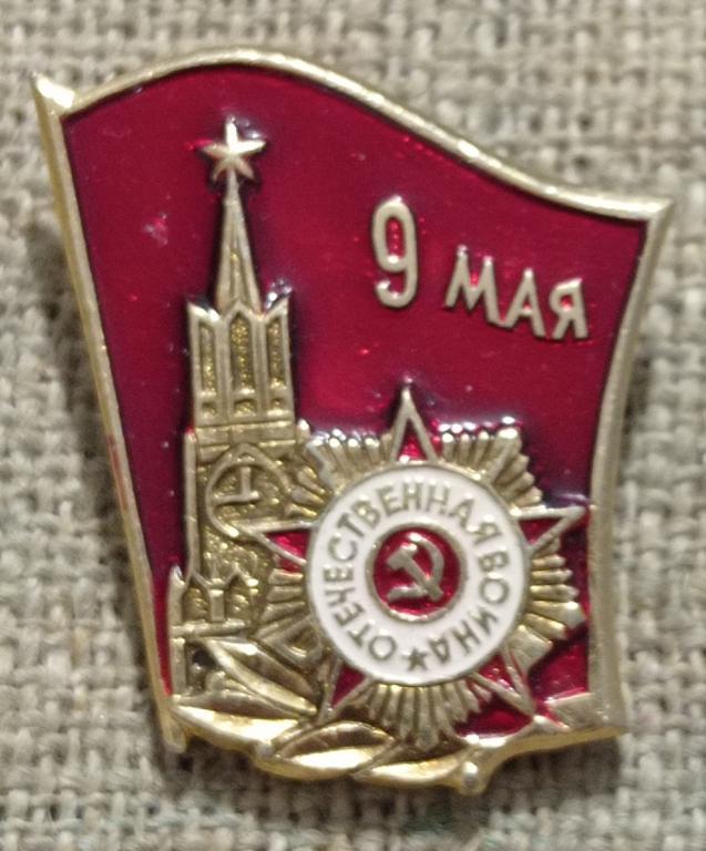9 мая, орден отечественная война. СССР