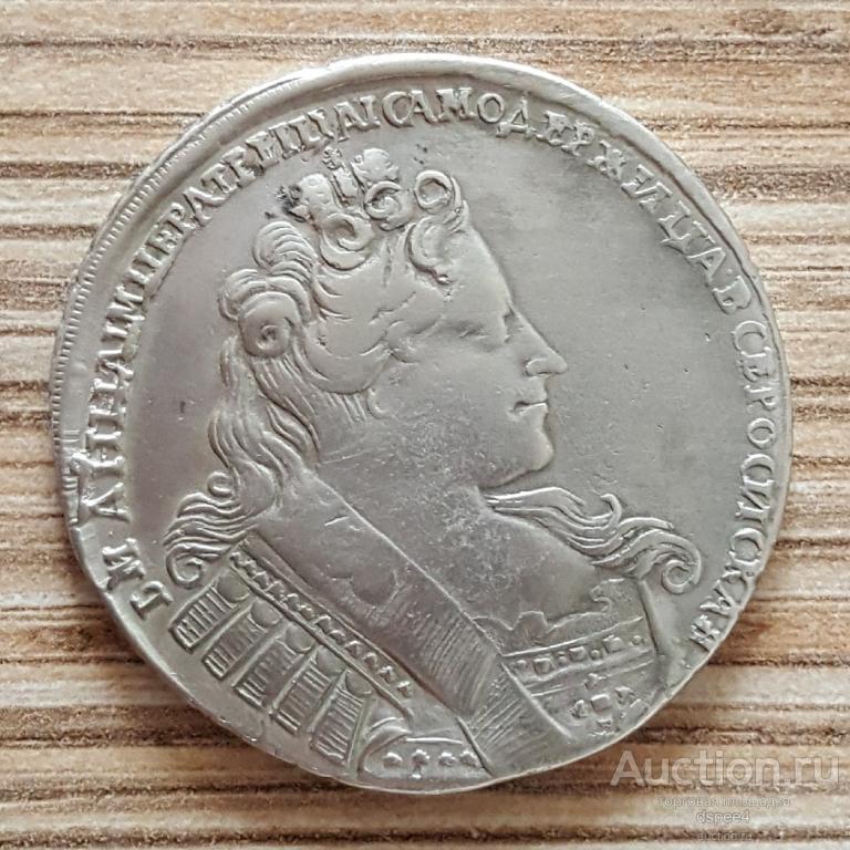 Рубль 1732 Анна Иоановна Отличный