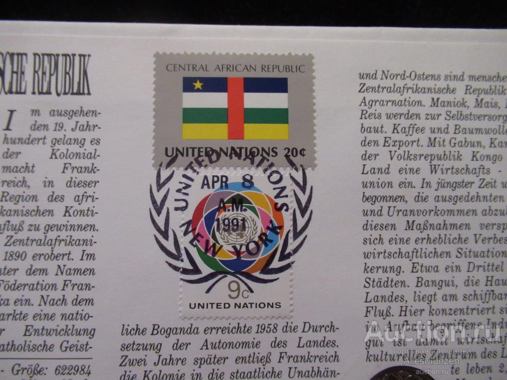 50 франков 1986 Центральная Африка (BEAC), в конверте (numisbriefe) GEOPHILA, КПД, 010-035