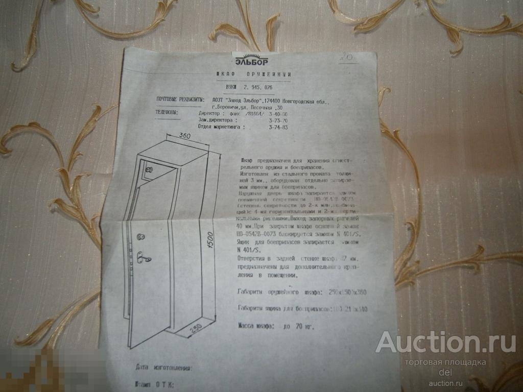 Инструкция старая на шкаф оружейный Эльбор коллекционирование ретро