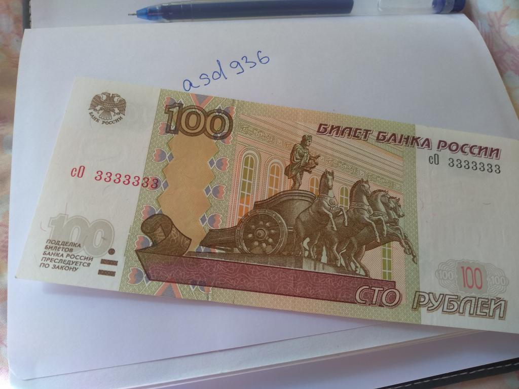 100 рублей Все цифры RRR. Пресс