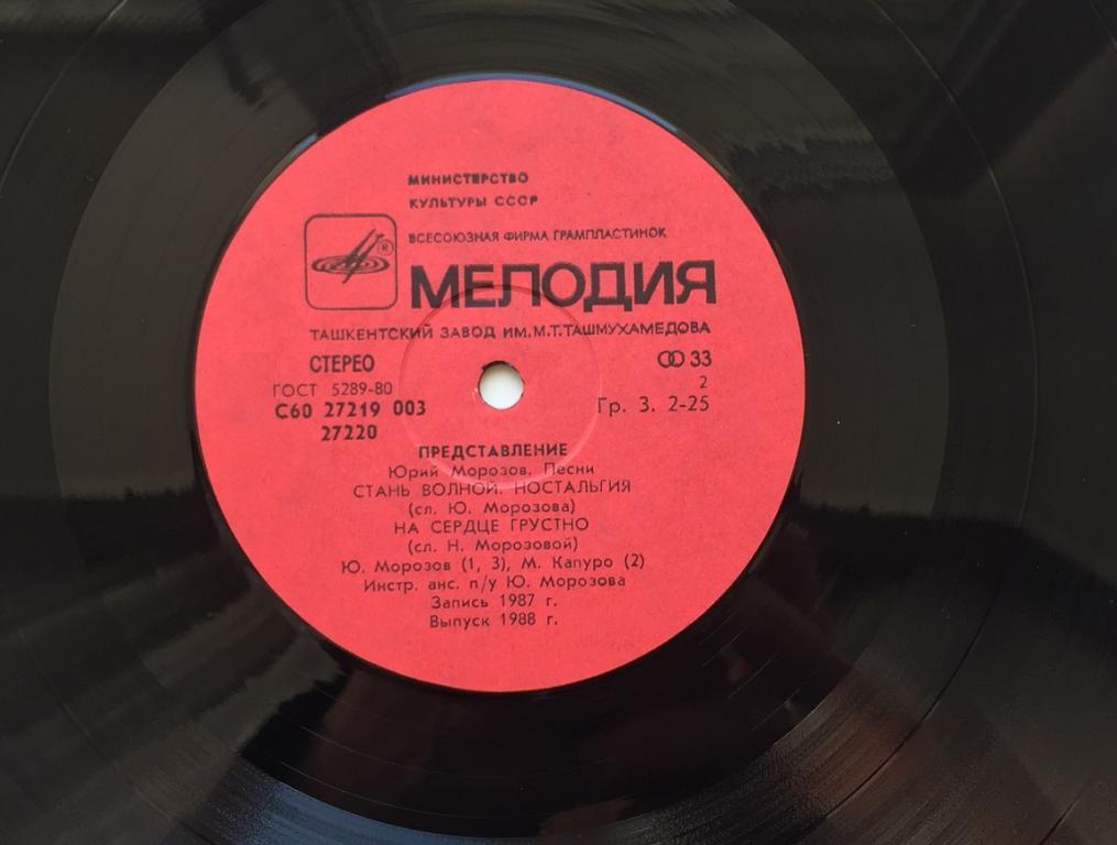 LP. Юрий Морозов - Представление.
