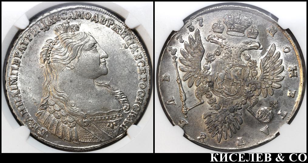 1 Рубль 1737 Анна Иоановна Превосходные NGC MS 62 R ! #18
