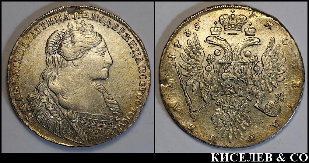 1 Рубль 1735 Анна Иоановна Отличная сохранность в Штемпельном блеске #17