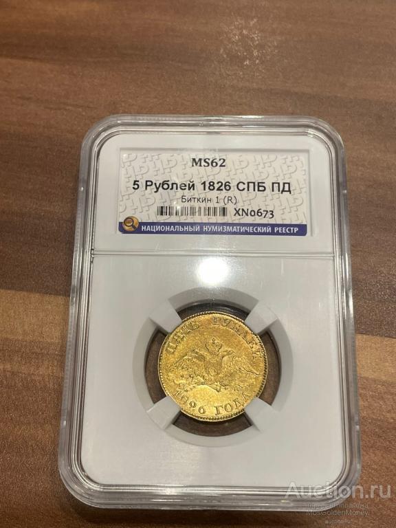 Золотая Монета 5 рублей 1826 года СПБ-ПД НИКОЛАЙ 1, в слабе MS62 по ШЕЛДОНУ. С РУБЛЯ!!!
