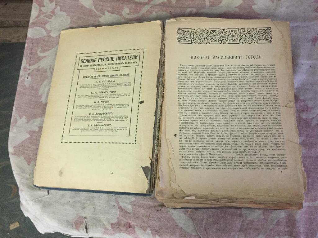 КЦ408*  Книга старинная. Сочинения Гоголя. *