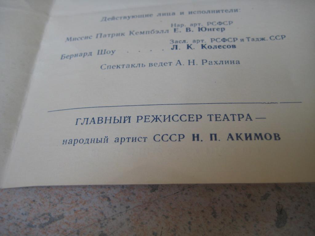 театральная програмка АКИМОВ Джером Килти комедия МИЛЫЙ ОБМАНЩИК 1962г