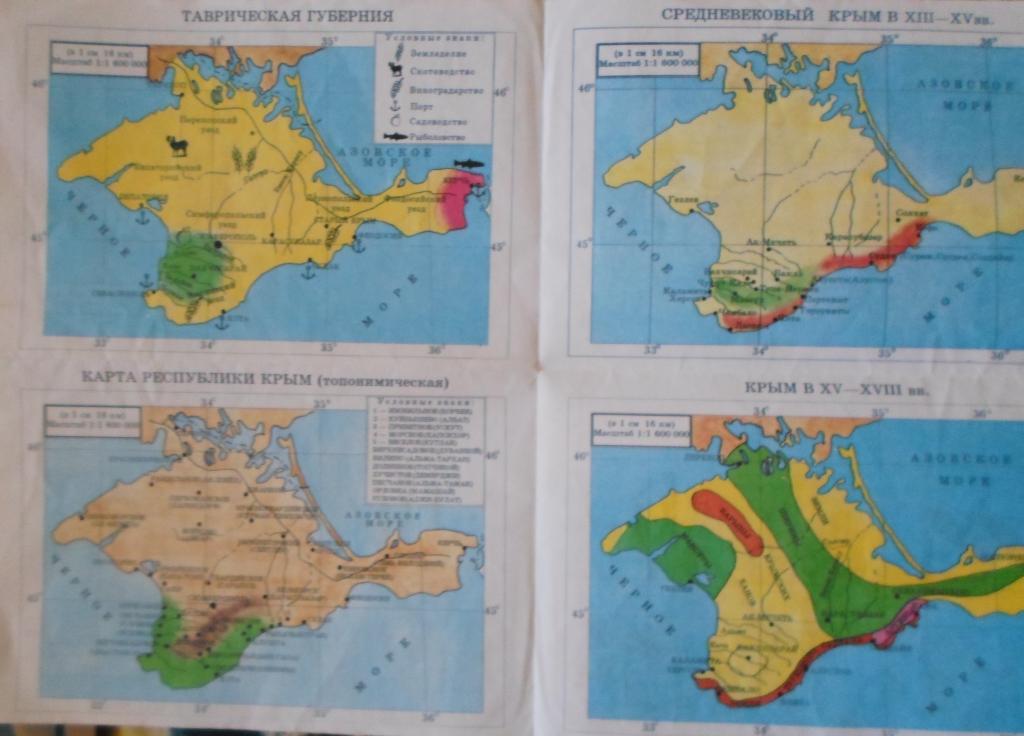Карты туристические, путешественника, СССР