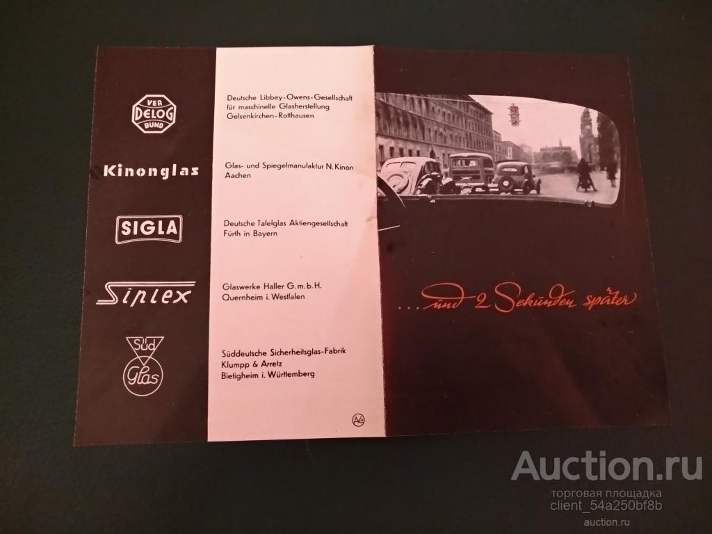Реклама - авто стекол, зеркал 1930-1940 годы. Германия.