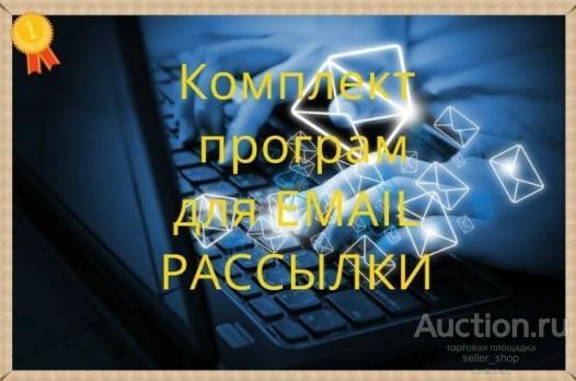 Сборник программ, для успешной массовой рассылки писем по email