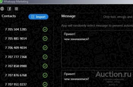 Whatsapp рассыльщик - софт для массовой рассылки по Whatsapp