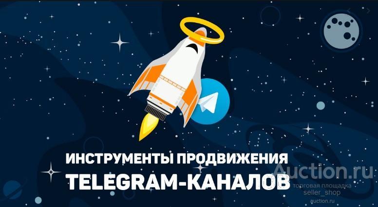 Программы парсер + инвайтер аудитории, с чатов telegram в вашу группу