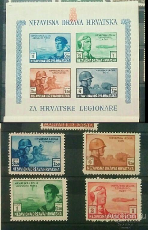 """""""Хорватские легионы"""" Почтовые марки Третьего Рейха"""