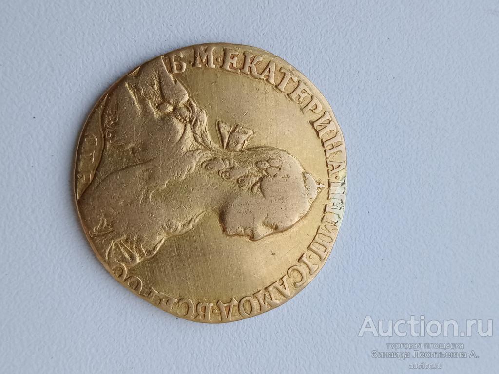 Золотой Червонец 10 рублей 1768 г Екатерина II Золото 917 пр 11,35 гр СПБ.  Редкость-R по Биткину c