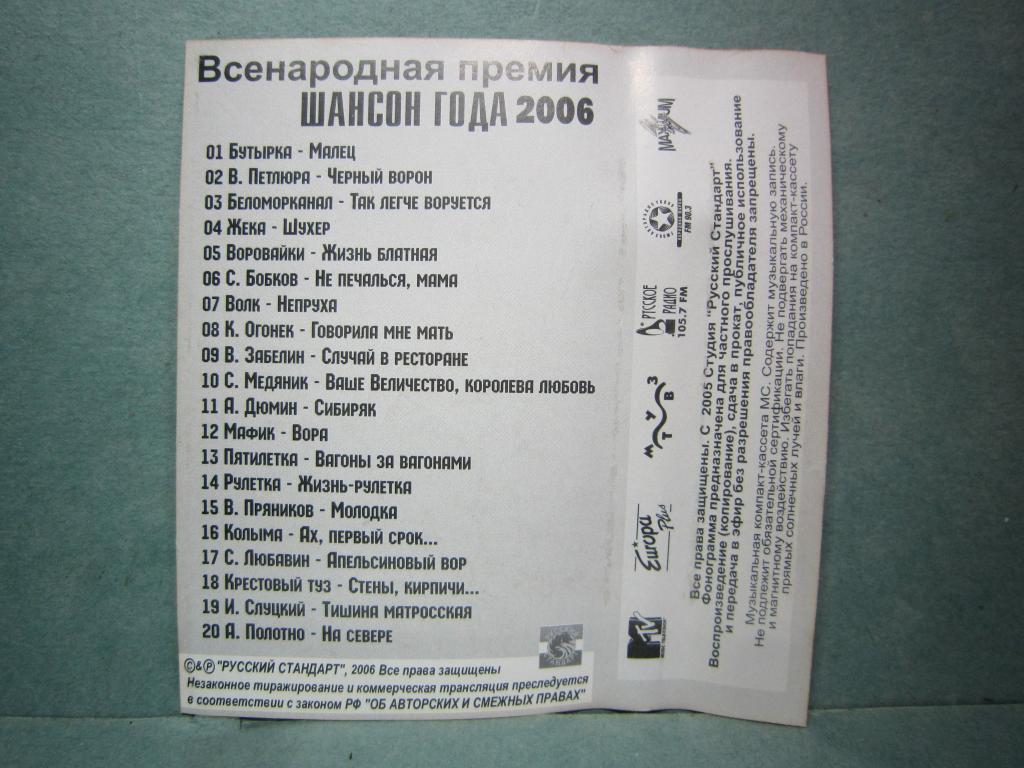 Кассета ШАНСОН ГОДА 2006 Всенародная премия